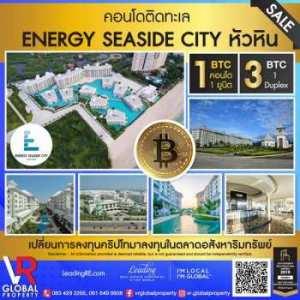 รหัสทรัพย์ 195 คอนโดติดทะเล Energy seaside city - หัวหิน เริ่มต้น 1 Bitcoin